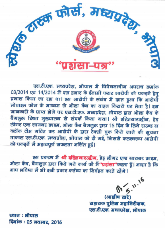 Appreciations Letter From -STF-MP
